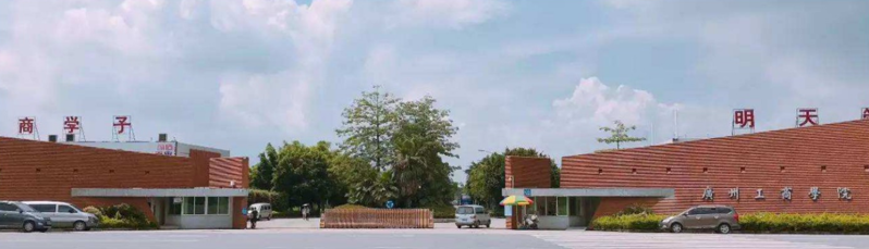 广州工商学院