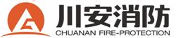 川安消防实业有限公司