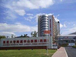 复旦大学附属华山医院西院